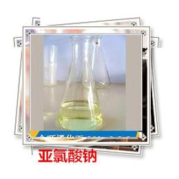 佛山污水处理专用亚氯酸钠报价