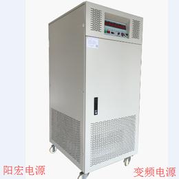 阳宏电源厂家直销10KVA单进单出变频电源带电磁兼容CE认证