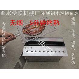 无烟烤鱼炉厂家直销 烤鱼店酒店商用烤鱼箱 自动烤鱼机