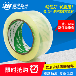晶华亚博国际版低噪音快递打包淘宝封箱胶纸 超透明无声胶带
