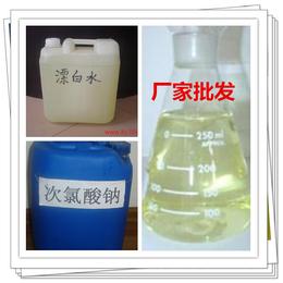 漂白水 次氯酸钠 联鸿厂家批发