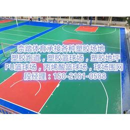 乐清硅PU篮球场每平方米价格