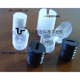 龙三自产自销的优质平安国际一字槽紧定螺丝批发量大优惠