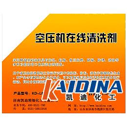 空压机在线清洗剂_凯迪化工KD-L803价格