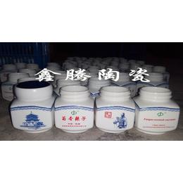 供应陶瓷罐 茶叶罐价格 景德镇陶瓷厂家直销