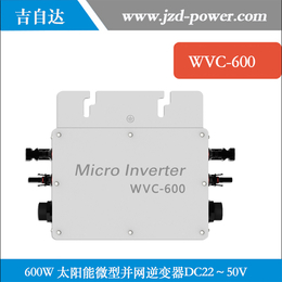 带网络监控防水ip65 WVC-600W 太阳能并网逆变器
