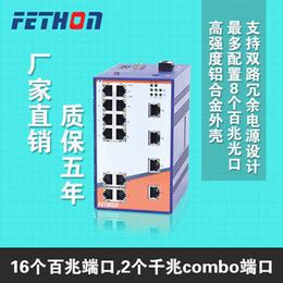 南通18口工业级交换机飞崧ESD218-2G千兆以太网交换机