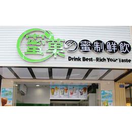 选择蜜菓奶茶店加盟品牌怎么样