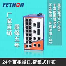 贵州工业交换机飞崧ESD224M网管工业以太网交换机