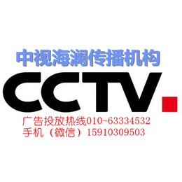 2016央视7套时段广告