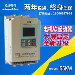 凌烁专业批发水泵55KW旁路中文软启动器