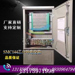 智能GXF-144芯光缆交接箱平安国际价格