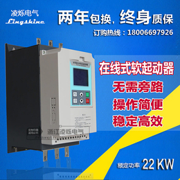 凌烁专业批发水泵22KW在线中文软启动器