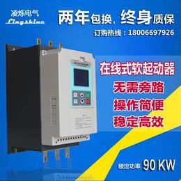 凌烁专业批发水泵90KW在线中文软启动器