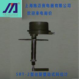 SRT-2型往复摆动式料位计