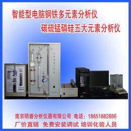供应铁镍合金分析仪 南京明睿MR-CS-F型