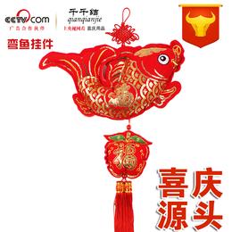 手工编织中国结定制7100 弯鱼挂件