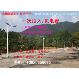 家用太阳能路灯  太阳能路灯系统  贵州新农村太阳能路灯