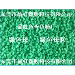 绿色母 食品级绿色母 PE绿色母粒 ABS绿色母 彩色母粒