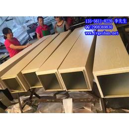 供应新疆铝方通 300x150铝方通 3D木纹铝方通