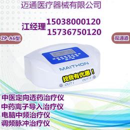 中药离子导入仪-康复透药仪
