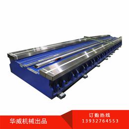 铸铁平板 铸铁平台 检验平台 检验平板 华威机械