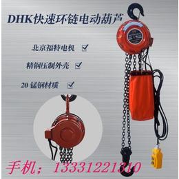 环链电动葫芦价格 河北悍象DHK快速环链电动葫芦生产厂家
