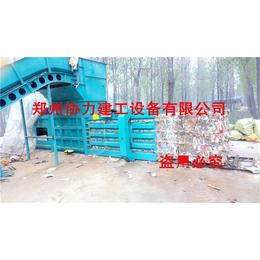 新疆甘肃压大包块废纸打包机协力精品吨包废纸压块机设备厂家