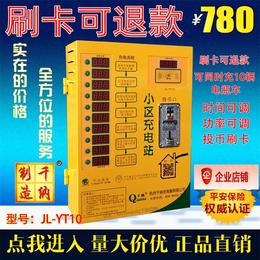 千纳厂家直销10路小区智能充电站电动车充电站