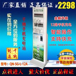 千纳厂家直销立式手机充电站 手机智能充电站