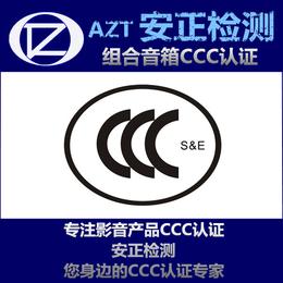 淘宝3c认证怎么弄 拉杆音响3C认证