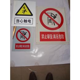 天津铝反光标志牌 不锈钢标志牌 警示牌加工定制 冀航电力