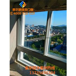 供应 金华 丽水  惠尔静 隔音门窗  特惠系列隔音玻璃