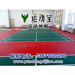 篮球场地塑胶地板好还是木地板好 北京有篮球场PVC地板厂家吗