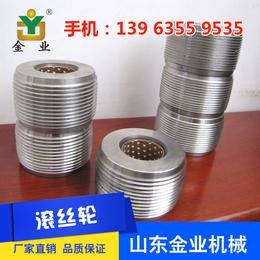 滚丝轮 直螺纹滚丝机 江苏省无锡市金业机械供应