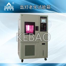 东莞科宝KB-9000氙灯耐候试验箱