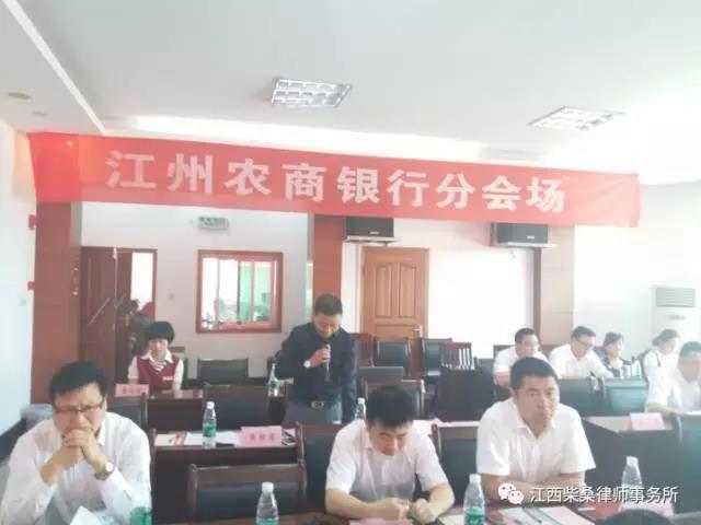 我所高级合伙人周立斌主任、徐银国律师 受邀参加江西江州商业银行股份有限公司第一届第三次股东大会