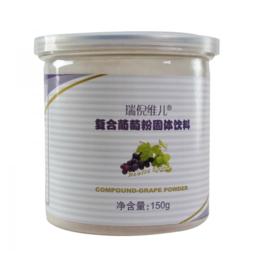 复合葡萄粉风味固体饮料150g-罐装