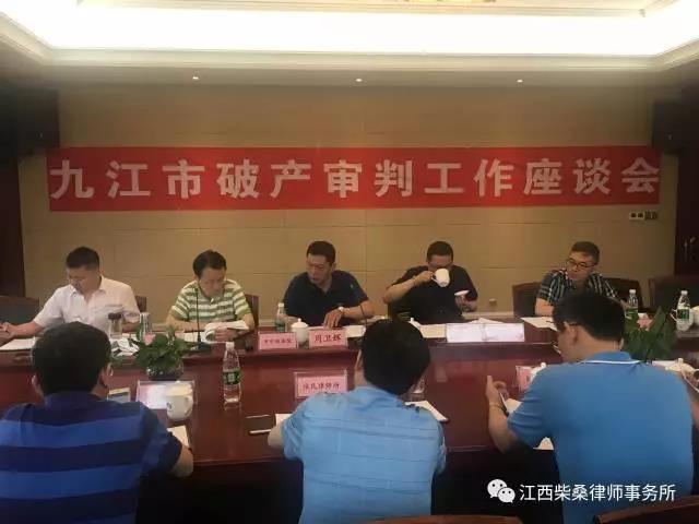 【柴桑简讯】我所律师参加九江市首次破产审判工作会议暨破产管理人座谈会