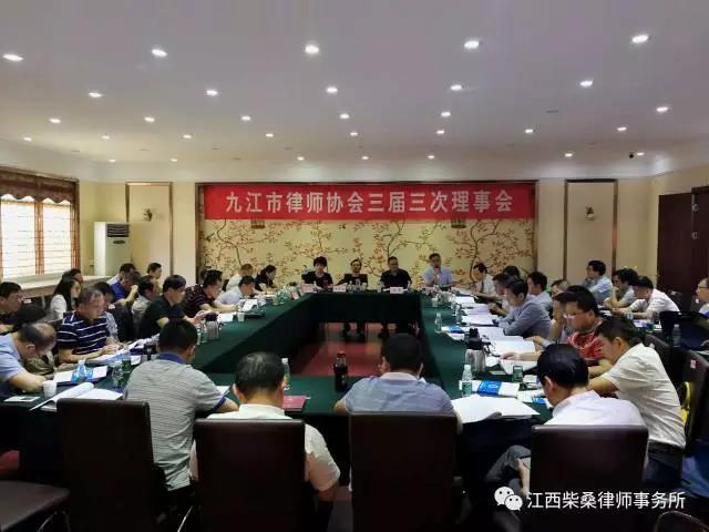 【柴桑简讯】我所律师参加九江市律师协会三届三次理事会