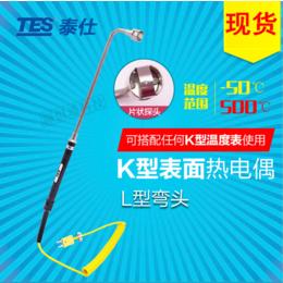 NR81533A台湾泰仕K型表面热电偶探头弯头探头