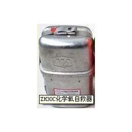 ZH30C化学氧气自救器
