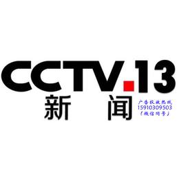2018年CCTV13新闻频道栏目及时段广告资源价格