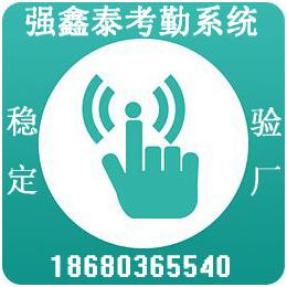 深圳考勤验厂软件Q7.0强鑫泰工厂考勤系统导EXCEL