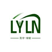 江西省南丰县亮宇绿能有限公司