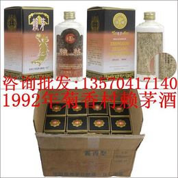 供应收藏菊香村1992年赖茅酒系列