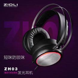 磁动力ZH03电脑游戏耳机头戴式语音游戏耳麦游戏7.1声道缩略图