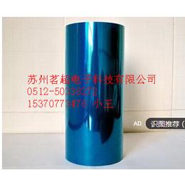 供应厂家直销蓝色PET保护膜 硅胶蓝色PET保护膜
