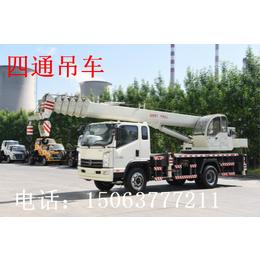 济宁四通12吨汽车吊车型号STSQ12C欢迎选购