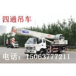 济宁四通吊车16吨汽车吊车型号STSQ16F